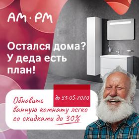 Скидки на сантехнику АМ.РМ до 50%